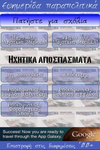 Συλλογή Διαφημίσεων- screenshot