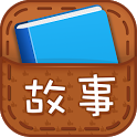 故事口袋读读-儿童故事、童话阅读器(for parents) icon