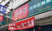 孫師傅牛肉拉麵館