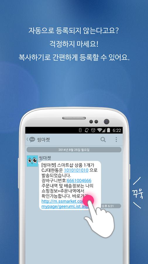스마트택배(국내 외 모든 택배조회, 택배 스미싱 차단) - screenshot