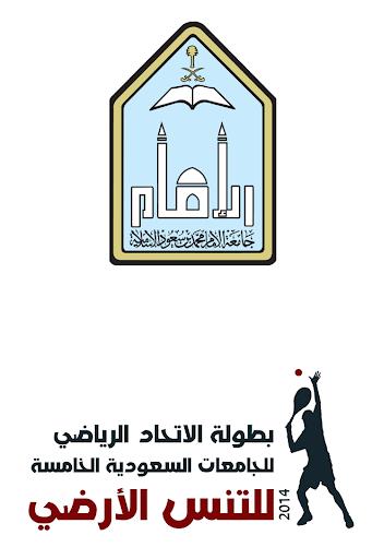 بطولة التنس للجامعات السعودية