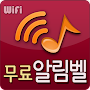 Free WiFi Bell Music APK icon