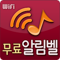 Free WiFi Bell Music icon