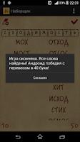 Screenshot of Наборщик