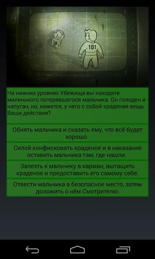 К.О.З.А. FALLOUT 3