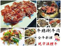 牛總涮牛肉 台北分店