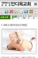 Screenshot of 안디옥교회-대한예수교장로회-교회