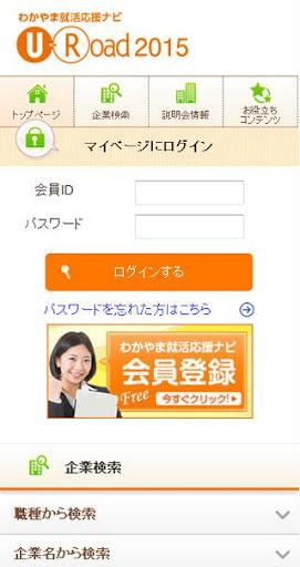 和歌山就職応援サイト U-Road