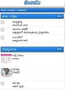 Screenshot of Telugu News