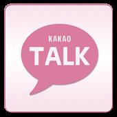 Leeks26 핑크_화이트 카카오톡테마