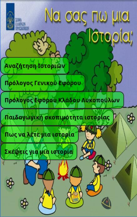 Να σας πω μια ιστορία - screenshot