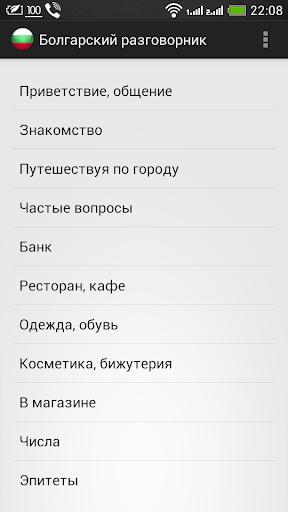 Болгарский разговорник