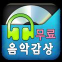 뮤직365-무료음악듣기,뮤직비디오,Music동영상감상 icon
