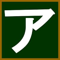 Japanese_katakana 2.0.0
