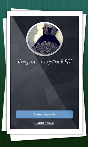 免費書籍App|Шкатулка - Выкройки в PDF|阿達玩APP