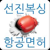 선진복싱체육관&소형항공조정면허