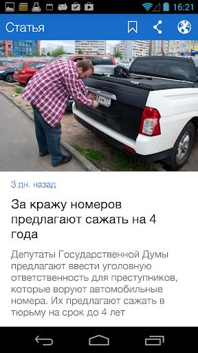 【免費新聞App】Авто Mail.Ru-APP點子