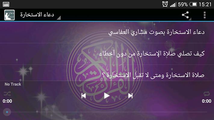 دعاء الاستخارة MP3 - screenshot