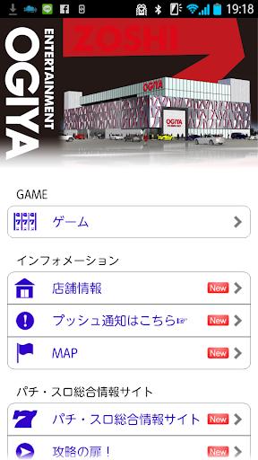 玩娛樂App オーギヤ豊川蔵子店免費 APP試玩