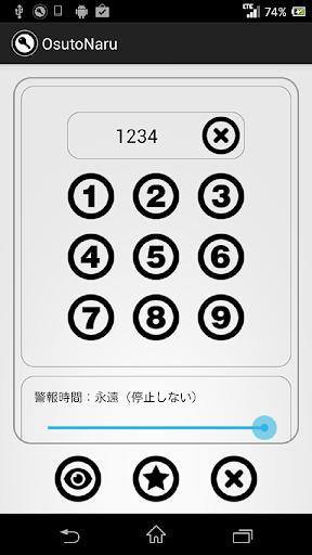 広告無し★認証警報システム(OsutoNaru)★無料