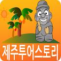 제주도여행 icon