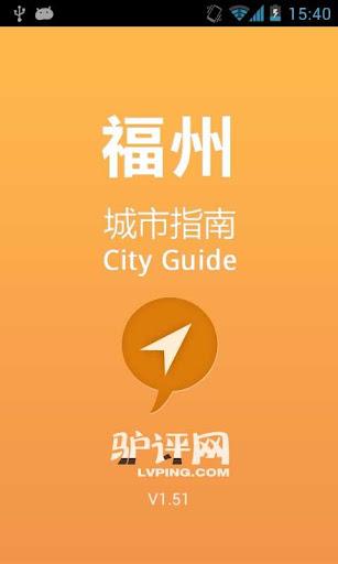 福州城市指南