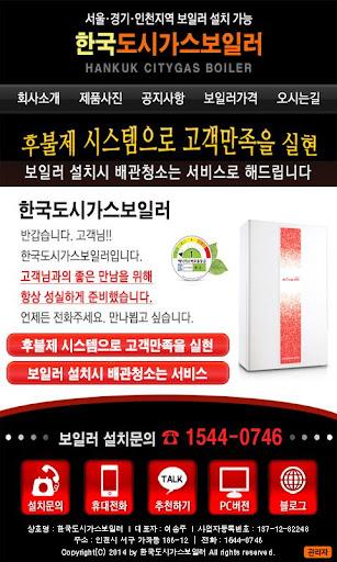 한국도시가스보일러