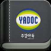 스마트 주경야독 (yadoc)