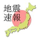 地震速報 icon