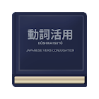 Japanese Verb Conjugation icon