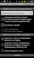 Screenshot of Translit (donate)