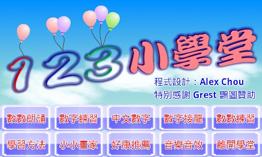 123數數小學堂