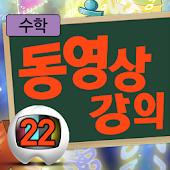 마법천자문 수학원정대 동영상강의 22권