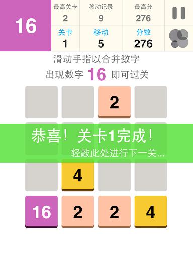 益智必備免費app推薦|1024 & 2048 - 数字和智力游戏線上免付費app下載|3C達人阿輝的APP