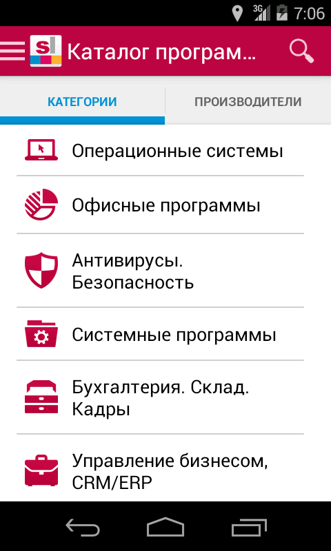 Softline Mobile- screenshot