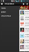 Screenshot of 크리스찬 팟캐스트