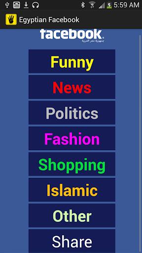 Egyptian Facebook