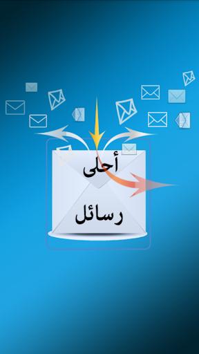 Best Messages - أحلى رسائل
