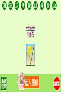 玩免費教育APP|下載油漆式速記法-超右腦多益(TOEIC)考前衝刺版 app不用錢|硬是要APP