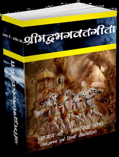 Srimadbhagwat Geeta Adhyay 9
