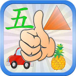 loveCantonese 小宝宝学广东话 for PC and MAC