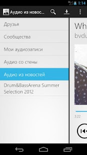 Vibes VKontakte Music Player - screenshot thumbnail