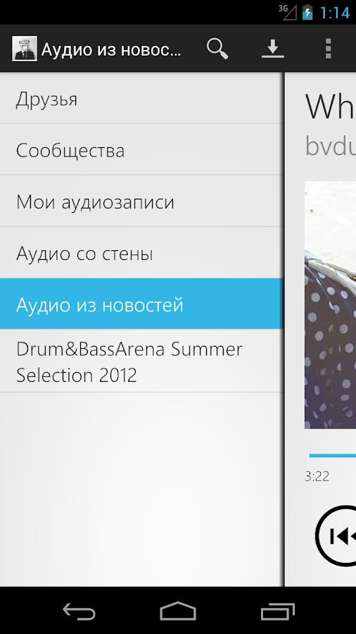 Vibes VKontakte Music Player - screenshot