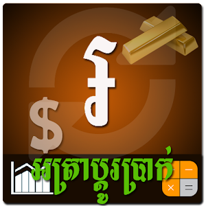 Khmer Exchange Rate 1.2