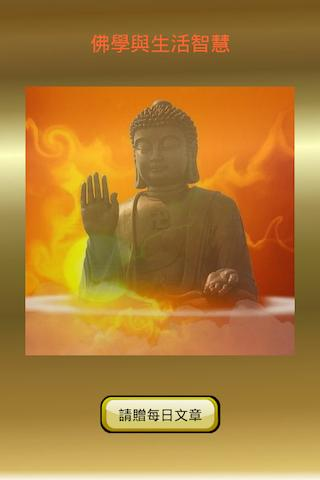 佛學辭典,佛教大辭典,Buddhism Dictionary - Android Informer. 本 ...