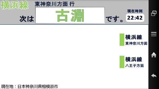 横浜線 行き先表示
