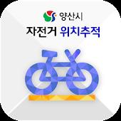 양산시 자전거 위치추적 서비스