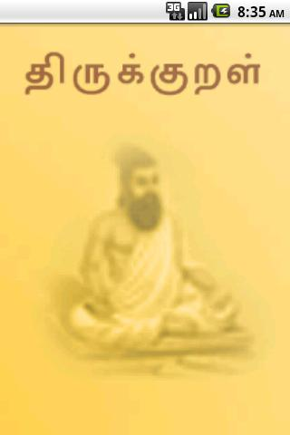 Thirukkural- screenshot