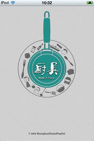 中国厨具平台
