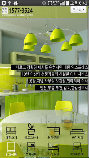 [인천 김포 한강신도시 부평 부천]대원포장이사